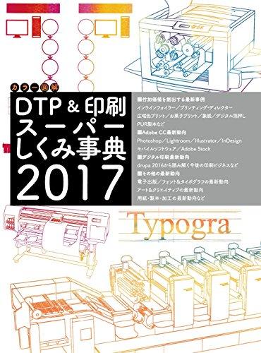 カラー図解 DTP&印刷スーパーしくみ事典 2017の詳細を見る