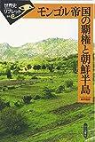 モンゴル帝国の覇権と朝鮮半島 (世界史リブレット)