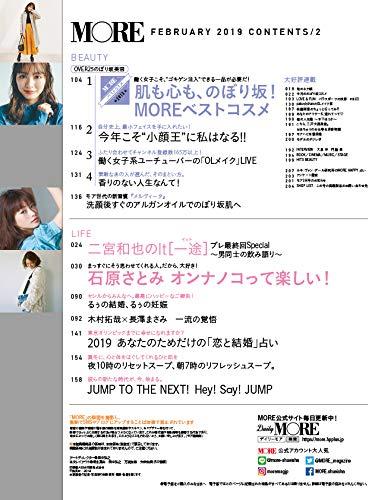 MORE 2019年2月号 商品画像