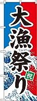 のぼり 大漁祭り No.1743 [並行輸入品]