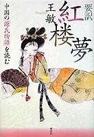 要訳 紅楼夢――中国の『源氏物語』を読む