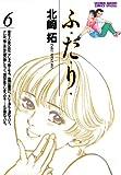 ふ・た・り(6) (少年サンデーコミックススペシャル)