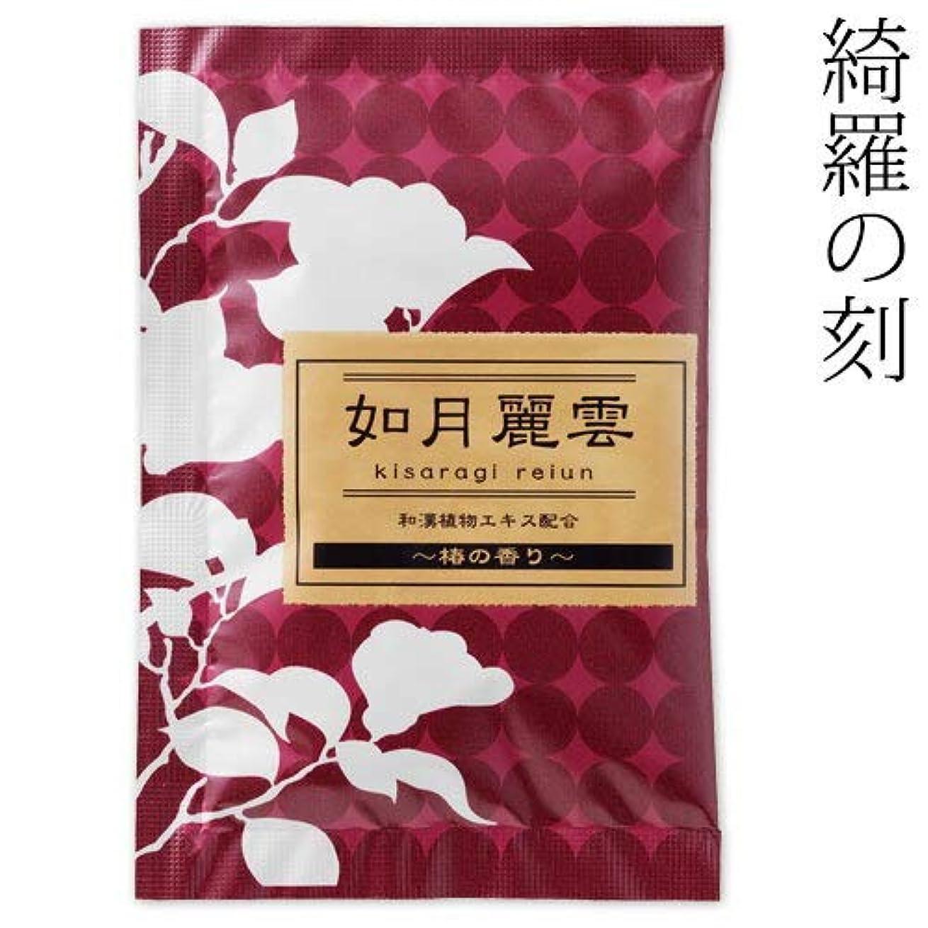 スキル動利用可能入浴剤綺羅の刻椿の香り如月麗雲1包石川県のお風呂グッズBath additive, Ishikawa craft