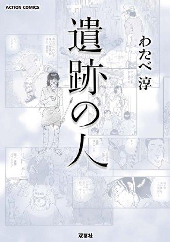 遺跡の人 (アクションコミックス)