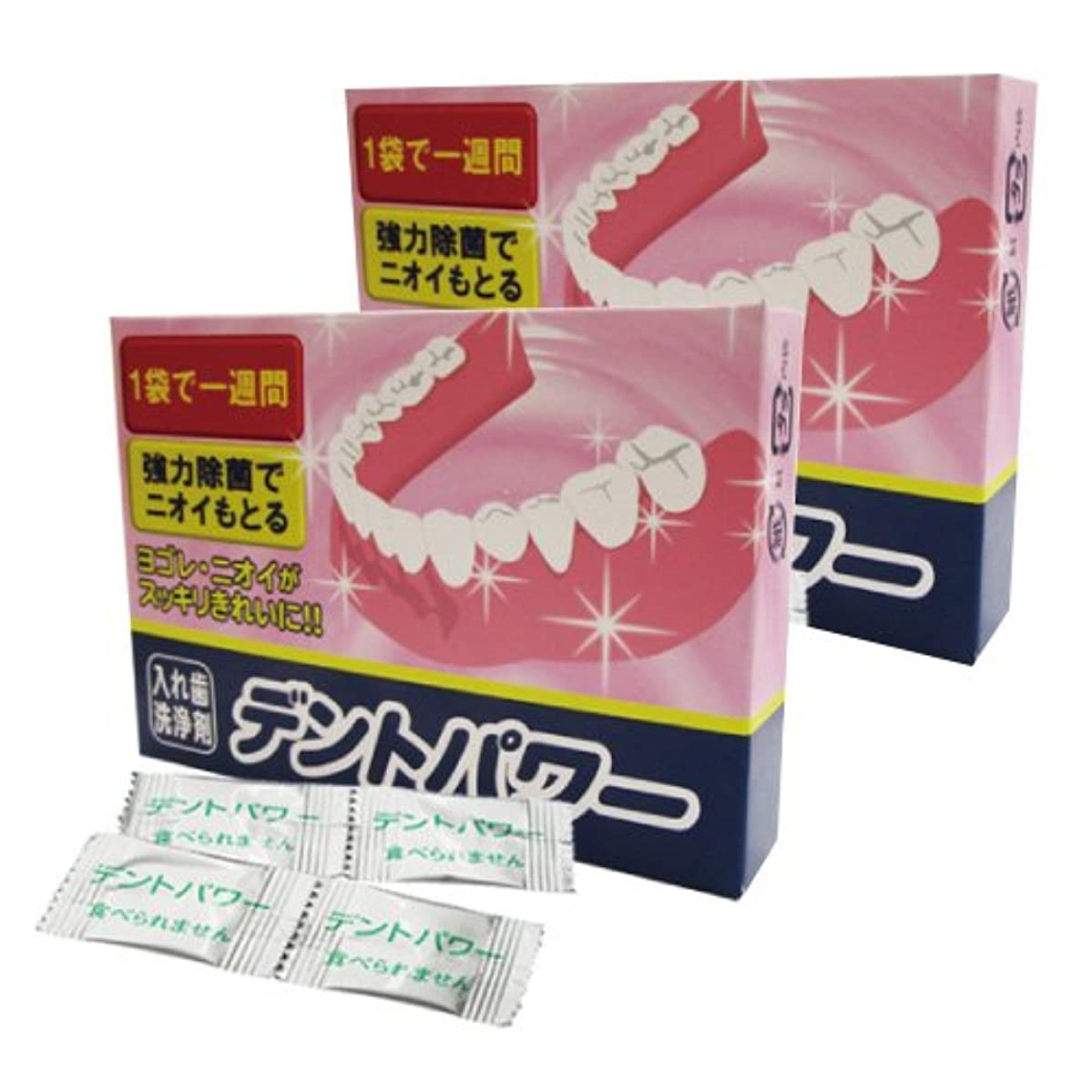 麻酔薬満了上へデントパワー 入れ歯洗浄剤 5ヵ月用x2個セット