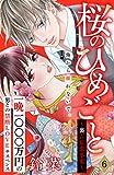 桜のひめごと ~裏吉原恋事変~ 分冊版(6) (姉フレンドコミックス)