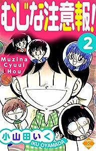むじな注意報 ! 2 (エンペラーズコミックス)