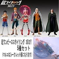 バンダイ From TV animation ONE PIECE ワンピース 超ワンピーススタイリング 3D2Y シークレット(マルコVer.違い)入り5種セット フィギュア