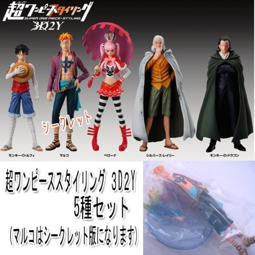 Bandai From TV animation ONE PIECE one piece Super One Piece Styling 3D2Y secret set of 5 figures (Mark Ver. Difference) enters (japan import)