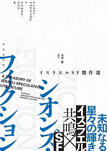 シオンズ・フィクション イスラエルSF傑作選 (竹書房文庫 て 2-1)