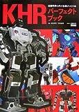 KHRパーフェクトブック―近藤科学ロボットを遊びつくす本