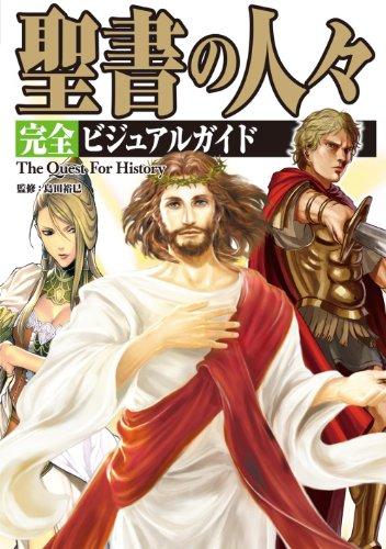 聖書の人々 完全ビジュアルガイド 完全版 (The Quest For History)
