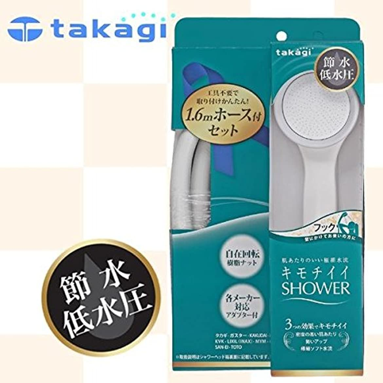 段落帝国主義化学takagi タカギ 浴室用シャワーヘッド キモチイイシャワーホースセットWT フックタイプ【同梱?代引不可】
