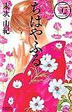 ちはやふる(22) (BE・LOVEコミックス)