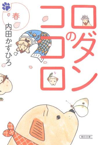 ロダンのココロ 春 (朝日文庫)