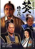 葵徳川三代 (前編) (NHK大河ドラマ・ストーリー)