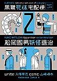黒鷺死体宅配便スピンオフ 松岡國男妖怪退治(2) (角川コミックス・エース)
