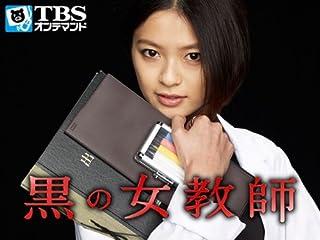 黒の女教師【TBSオンデマンド】