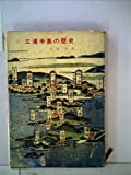 三浦半島の歴史 (1967年)
