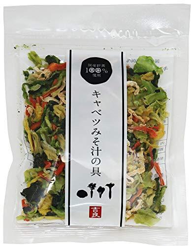 こだわり乾燥野菜 国産 キャベツみそ汁の具 40g