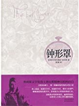 The Bell Jar (Chinese Edition) by Sylvia Plath (2011-08-01)