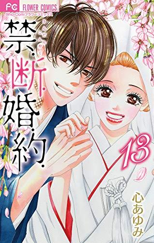 禁.断.婚.約.【電子版限定特典付き】(13) (フラワーコミックス)