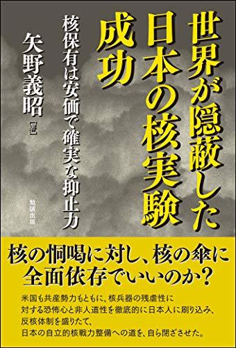 世界が隠蔽した日本の核実験成功―核保有こそ安価で確実な抑止力