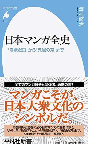 日本マンガ全史: 「鳥獣戯画」から「鬼滅の刃」まで (944) (平凡社新書)