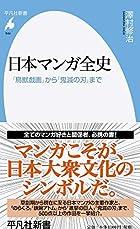 日本マンガ全史 944 「鳥獣戯画」から「鬼滅の刃」まで