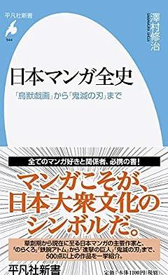 日本マンガ全史: 「鳥獣戯画」から「鬼滅の刃」まで (944) (平凡社新書 944)