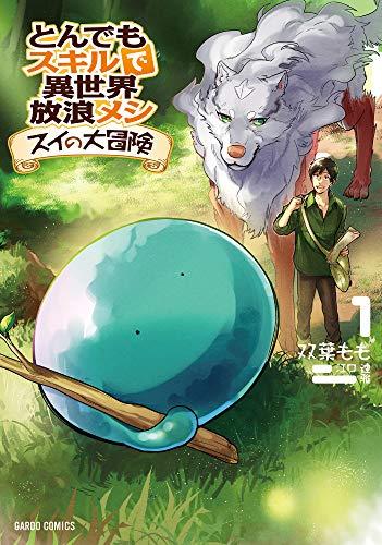 とんでもスキルで異世界放浪メシ スイの大冒険 1 (ガルドコミックス)