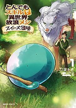 [双葉もも, 江口連, 雅]のとんでもスキルで異世界放浪メシ スイの大冒険 1 (ガルドコミックス)
