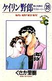 ケイリン野郎(39) (ジュディーコミックス)