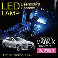 【調光可/LED色選択可】ダッシュボード&コンソールランプキット 8点セット 緑色 トヨタ マークX【型式:130系】