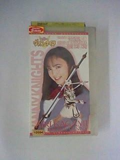 千年王国3銃士 バニーナイツ(8) [VHS]