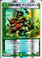 馬番の騎手 アリマ&キッカ コモン デュエルマスターズ フルホイル VSパック dmx15-029