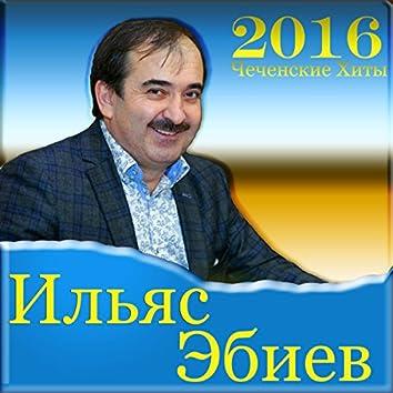Чеченские хиты 2016