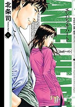 [北条司]のエンジェル・ハート 2ndシーズン 4巻