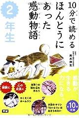 10分で読める ほんとうにあった感動物語 2年生 単行本