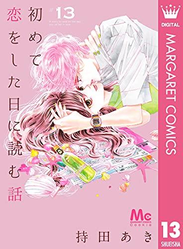 初めて恋をした日に読む話 13 (マーガレットコミックスDIGITAL)