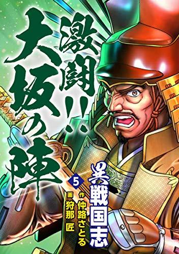 異戦国志 5 激闘!! 大坂の陣