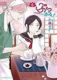 ぶっカフェ!(6) (星海社コミックス)