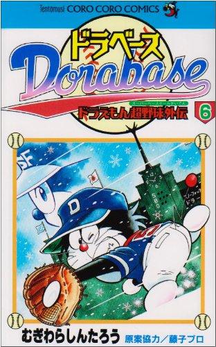 ドラベース ドラえもん超野球(スーパーベースボール)外伝 (6) (てんとう虫コミックス—てんとう虫コロコロコミックス)