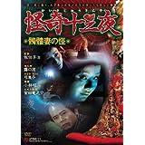 怪奇十三夜 第五回 髑髏妻の怪 [DVD]