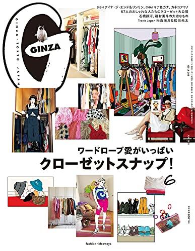 GINZA(ギンザ) 2021年 6月号 [クローゼットスナップ!] [雑誌]