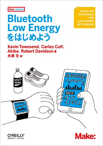 Bluetooth Low Energyをはじめよう (Make:PROJECTS)