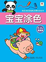 宝宝涂色 5-6岁基础+提高(全2册)