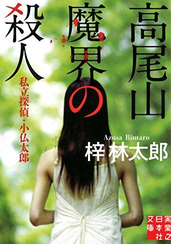 高尾山 魔界の殺人  私立探偵・小仏太郎 (実業之日本社文庫)の詳細を見る