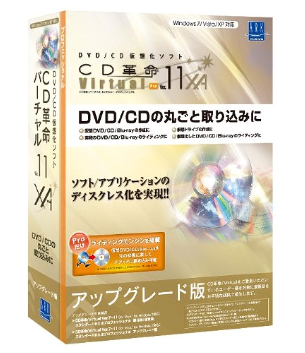 ニッケル第五差別化するCD革命/Virtual Ver.11 XA Pro アップグレード版