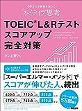 【音声ダウンロード付】60万人が結果を出した「ネイティブ思考」TOEIC L & Rテストスコアアップ完全対策